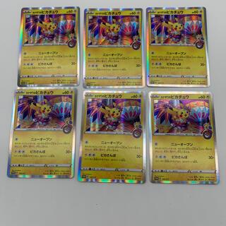 ポケモン(ポケモン)の超美品!カナザワのピカチュウ6枚セット(シングルカード)