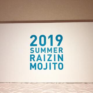タイショウセイヤク(大正製薬)のRAIZINスペシャルセット ライジン ダブルウォールグラス 非売品 希少品(ソフトドリンク)