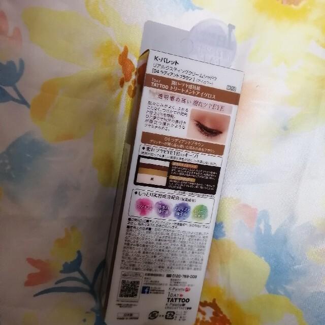 K-Palette(ケーパレット)のK-パレット リアルラスティングクリームシャドウ 04 ラディアントブラウン コスメ/美容のベースメイク/化粧品(アイシャドウ)の商品写真