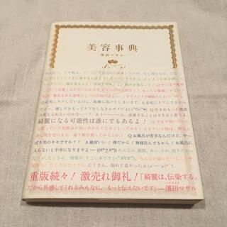 美容事典(その他)