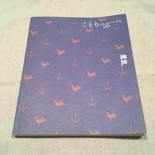 神戸(その他)