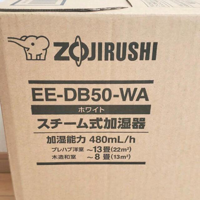 象印(ゾウジルシ)の象印 スチーム式加湿器 EE-DB50-WA 未開封 新品 スマホ/家電/カメラの生活家電(加湿器/除湿機)の商品写真