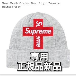 シュプリーム(Supreme)の【専用】supreme NEWERA cross box logo beanie(ニット帽/ビーニー)