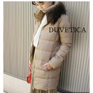 デュベティカ(DUVETICA)の【美品】DUVETICA LEXY デュベティカ レクシィ ダウン ドゥべティカ(ダウンコート)