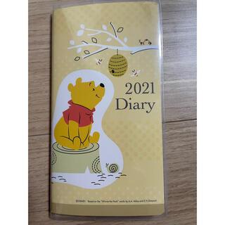 クマノプーサン(くまのプーさん)の第一生命2021ダイアリー プーさん柄手帳(カレンダー/スケジュール)