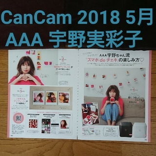 トリプルエー(AAA)のCanCam 2018 5月号 AAA 宇野実彩子 切り抜き(ファッション)