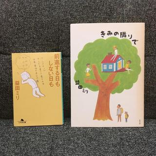 匿名配送 益田ミリ 2冊セット(その他)