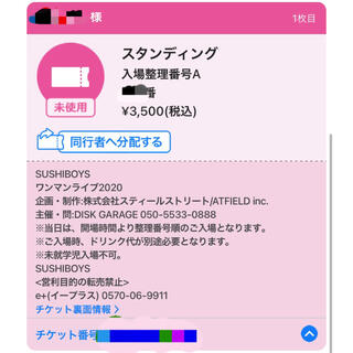 SUSHIBOYS チケット2枚(クラブミュージック)