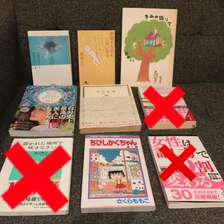 匿名配送 本6冊セット(その他)