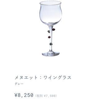 スガハラ(Sghr)の【再々値下げ♪】sghr メヌエットワイングラス 新品 ×2個 箱付き(グラス/カップ)