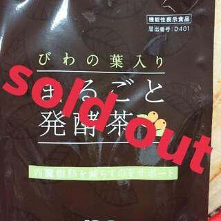 シャルレ(シャルレ)の☆ 内臓脂肪を減らすサポートびわ茶☆未開封(その他)