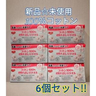 ピジョン(Pigeon)の新品⭐ ハビナース コットン100% 超吸水 おしりタオル 100枚 × 6個(日用品/生活雑貨)
