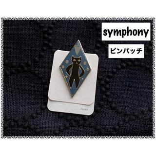 ミナペルホネン(mina perhonen)の【135】symphony♡ミナペルホネン♡ピンバッチ(バッジ/ピンバッジ)