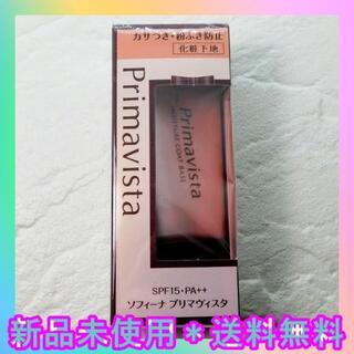 プリマヴィスタ カサつき・粉ふき防止 化粧下地 SPF15 PA++(25g)(化粧下地)