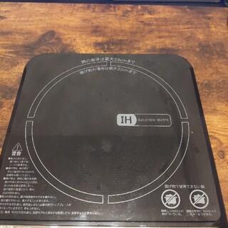 ヤマゼン(山善)の【ますけんさんば様専用】IHコンロ(調理道具/製菓道具)