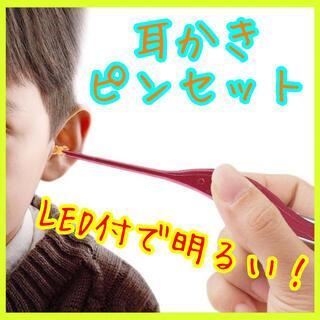 光る耳かき ライト付 LED 子供用 介護用品 ピンセット 耳かき ミー(綿棒)