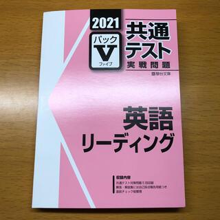 駿台文庫 2021パックV 共通テスト実践問題 英語 リーディング(語学/参考書)