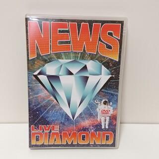 ニュース(NEWS)のNEWS DVD「NEWS LIVE DIAMOND」〈2枚組〉(ミュージック)