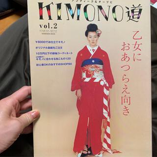 Kimono道 アンティ-ク&チ-プに vol.2(ファッション/美容)