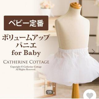 キャサリンコテージ(Catherine Cottage)のパニエ ベビー用(その他)