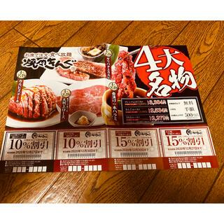 スカイラーク(すかいらーく)の焼肉 きんぐ クーポン券(レストラン/食事券)