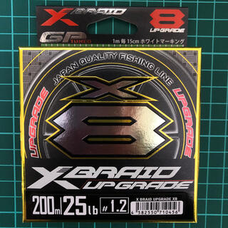 YGK アップグレード X8 1.2号 25lb 200m(釣り糸/ライン)