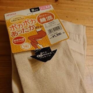 Atsugi - ATSUGI未使用あったかボトム 8分丈 カフェオレ 遠赤外線 丸編み仕上げ綿混