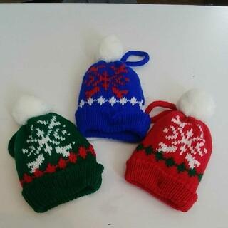 カルディ クリスマスオーナメント ミニニット帽 3個セット(ぬいぐるみ)