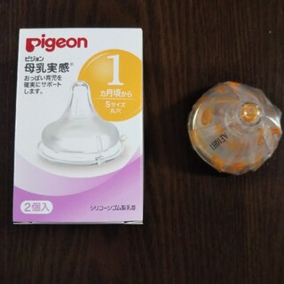 ピジョン(Pigeon)の母乳実感 Sサイズ(1個)(哺乳ビン用乳首)
