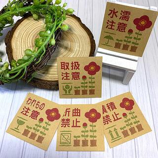 宅配ケアシール 40枚【C16-CF】(カード/レター/ラッピング)