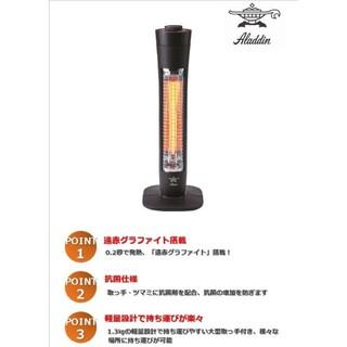 【新品・未開封】アラジン 遠赤 グラファイトヒーターブラウン(電気ヒーター)