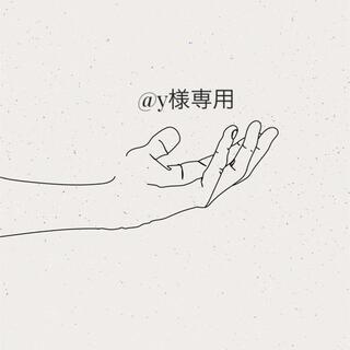 @y様専用(ニット)