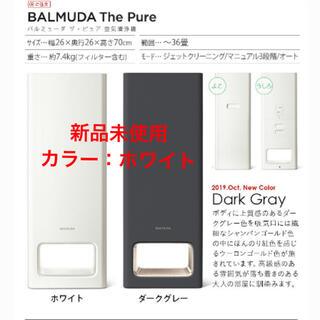 バルミューダ(BALMUDA)のバルミューダ ザ・ピュア BALMUDA The Pure A01A-WH(空気清浄器)