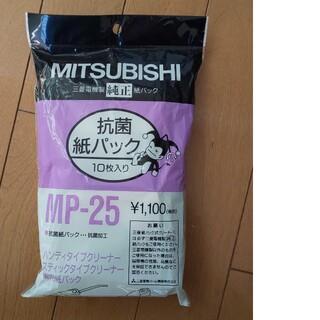 ミツビシ(三菱)の三菱 掃除機 紙パックMP-25(10枚)(掃除機)