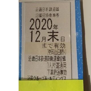 近鉄株主優待 乗車券  12月末まで②(鉄道乗車券)