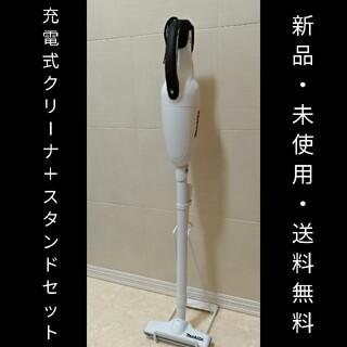 マキタ(Makita)の新品未使用・マキタ 18V充電式クリーナー・スタンドセット(掃除機)