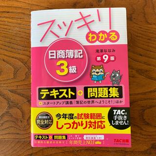 タックシュッパン(TAC出版)のスッキリわかる日商簿記3級 第9版(資格/検定)