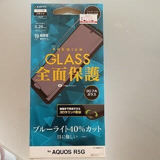 アクオス(AQUOS)のpremium glass 全面保護(保護フィルム)