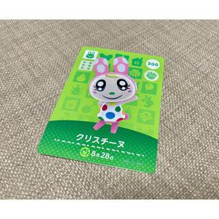 ニンテンドースイッチ(Nintendo Switch)の★新品未使用★クリスチーヌ★どうぶつの森★amiibo★カード★送料込み★(カード)