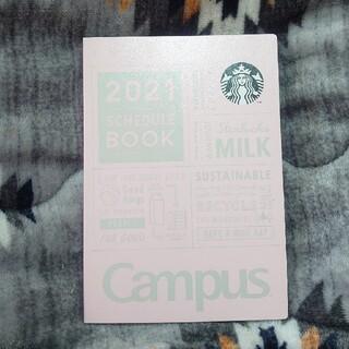 スターバックスコーヒー(Starbucks Coffee)のスターバックス スケジュールブック(カレンダー/スケジュール)