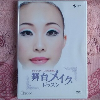 チャコット(CHACOTT)のクラシックバレエのための舞台メイク・レッスン DVD(趣味/実用)
