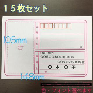 A6サイズ 宛名シール 15枚セット(宛名シール)