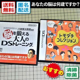 ニンテンドーDS(ニンテンドーDS)の脳を鍛える大人のDSトレーニング/トモダチコレクション(DS/2DS/3DS)(携帯用ゲームソフト)
