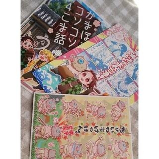 鬼滅の刃 同人誌 SK'S 3冊セット(一般)