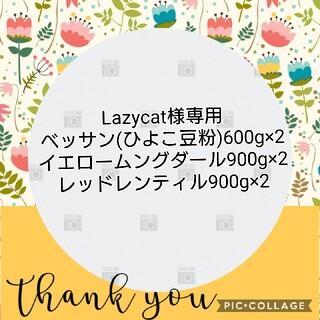 Lazycat様専用(米/穀物)