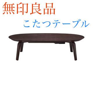 ムジルシリョウヒン(MUJI (無印良品))の週末限定値下げ!無印良品 楕円こたつテーブル ダークブラウン(こたつ)