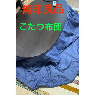 ムジルシリョウヒン(MUJI (無印良品))の無印良品 こたつ布団 デニム ブルー(こたつ)
