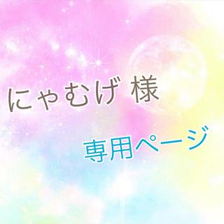 専用】2021 お正月 門松 飾り 置物 L & ダッフィー シェリーメイ★(インテリア雑貨)