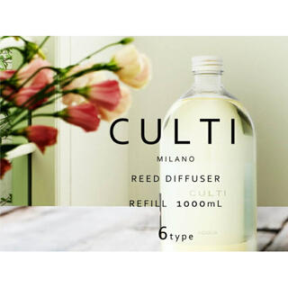 アクタス(ACTUS)の新品 CULTI クルティ ディフューザースタイルクラシック リフィル 1000(アロマポット/アロマランプ/芳香器)