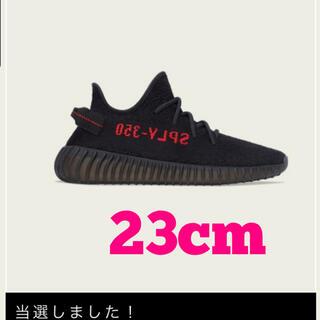 アディダス(adidas)のyeezy boost 350 V2 23cm 新品未使用 bred(スニーカー)